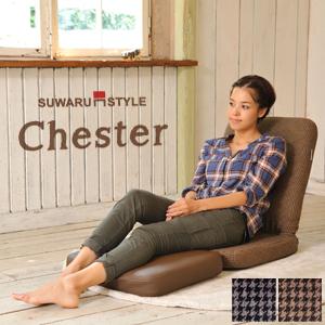 インテリア フロアチェア【Chester チェスター】千鳥格子柄とレザーがクラシックテイストなフロアチェアソフトレザーを使用し、柔らかい肌触りでお手入れも簡単。腰には3段階リクライニング機能付き。インテリア フロアチェア Chester チェスター