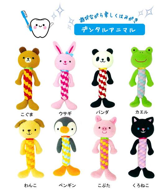 ○ボンビアルコン デンタルアニマル ペンギン 犬のおもちゃ(ペット/犬/おもちゃ/噛む/いぬ/歯石/しつけ)