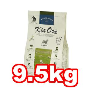 ○【送料無料(北海道・沖縄は除く)】KiaOra/キアオラ ドッグフード ラム 9.5kg