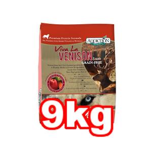 ●【送料無料(北海道・沖縄は除く)】ADDICTION/アディクション ビバ・ラ・ベニソン グレインフリードッグフード 9kg (ドッグフード/ペットフード/犬/鹿肉/穀物不使用/穀類不使用)