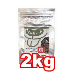 ○アニモファミール ドッグフード アニモフード 鶏 2kg (ドッグフード/ペットフード/犬/おやつ/国産)