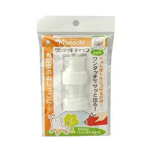 洗浄剤 新作続 マナッチ 専用のキャップです ワンタッチキャップ 未使用 2個入り ○ヴォイス株式会社