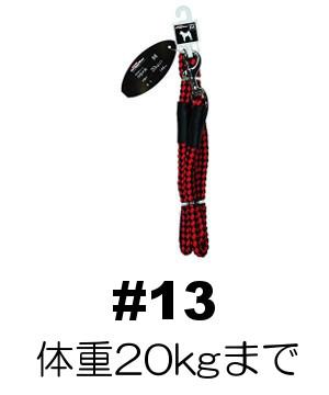 ○【ネコポス1個OK】ドギーマン お散歩リード 13mm(体重20kgまで) レッド/ブラック MD2093 (ペット/犬/お出かけ/お散歩/引き紐)