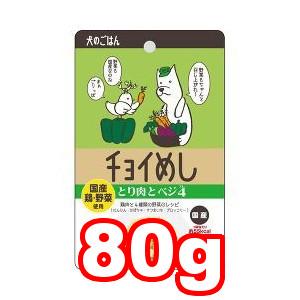 国産のレトルト食品です 保存料 発色剤 日本限定 酸化防止剤 着色料 調味料は添加しておりません 〇 チョイめし メール便8個 特別セール品 ベジフォー 株式会社わんわん 80g ネコポス10個OK とり肉とベジ4