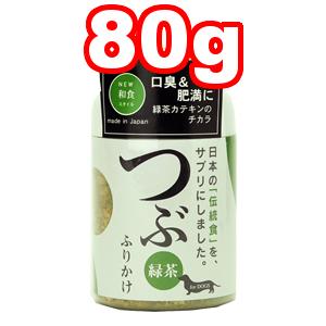 お中元 消臭成分として有効な緑茶を原料としたふりかけです ○サンユー研究所 つぶ 緑茶 ふりかけ 80g 新作多数 犬用 ボトルサイズ