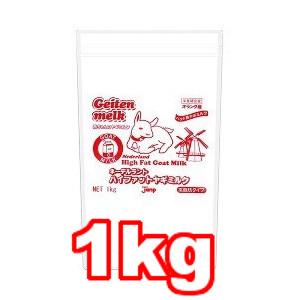 ○【送料無料(北海道・沖縄は除く)】ネーデルラント ハイファットヤギミルク 低脂肪タイプ 1kg (ドッグフード/ペットフード/犬/子犬/仔犬/幼犬/パピー/ミルク/牛乳)