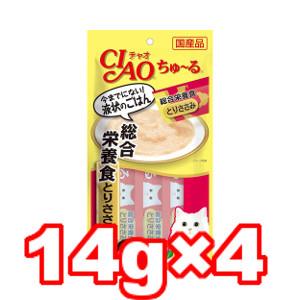 液状総合栄養食おやつです 16時まであす楽 メール便6個 ネコポス8個OK いなばペットフード 在庫処分 CIAO 総合栄養食 とりささみ 14g×4本入り SC-148 チャオ 新作送料無料 ちゅ~る