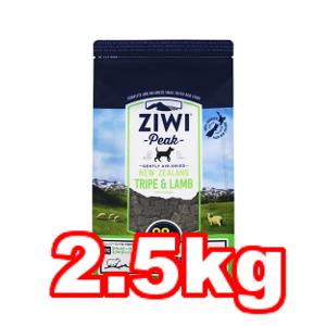 ○【送料無料(北海道・沖縄は除く)】ZiwiPeak DailyCat Cuisine ジウィピーク エアドライ・ドッグフード トライプ&ラム 2.5kg