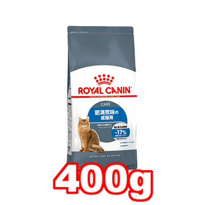 ○ROYAL CANIN/ロイヤルカナン 【ライト ウェイト ケア/400g】【肥満傾向の猫用】