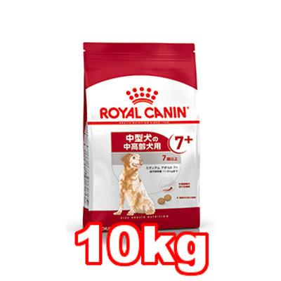 ◎ROYAL CANIN/ロイヤルカナン【ミディアム アダルト 7+/中型犬/7歳以上の成犬~高齢犬用/10kg】【7歳以上(成犬時の体重11~25kg)】