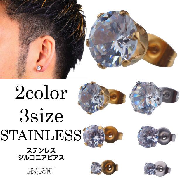 アクセサリー ステンレス ピアス ジルコニア 金属アレルギー対応 キラキラ 3サイズ 8mm 5mm 3mm 片耳価格 メンズ ボディーピアス 売れ筋ランキング シンプル 金 シルバー お気に入り 銀 大粒ジルコニア ゴールド
