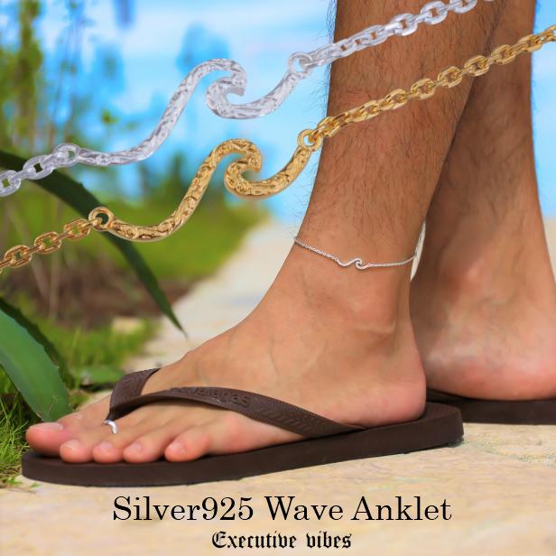アンクレット ウェーブ 付与 波 メンズ シルバー925 ランキング1位 ハワイアンジュエリー スクロール ゴールド 新品 送料無料 シルバー ハワイアンアンクレット