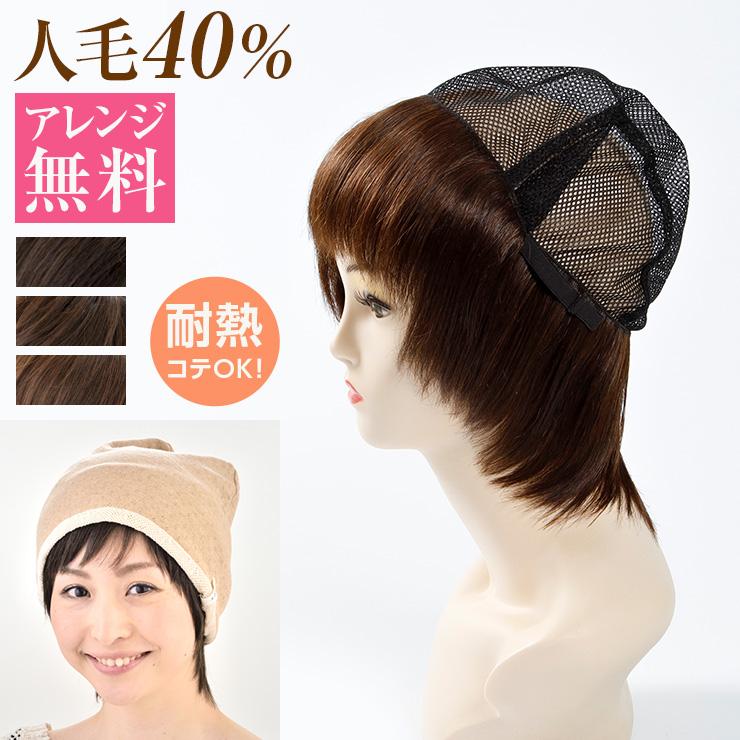 人毛40% 日本社製耐熱人工毛60% 医療用ウィッグ 帽子用ウィッグ 帽子ウィッグ医療用帽子 毛付き帽子 MX01 耐熱毛 アイロン アレンジ無料 コテOK ショート 買い取り 送料無料 有名な ウィッグ