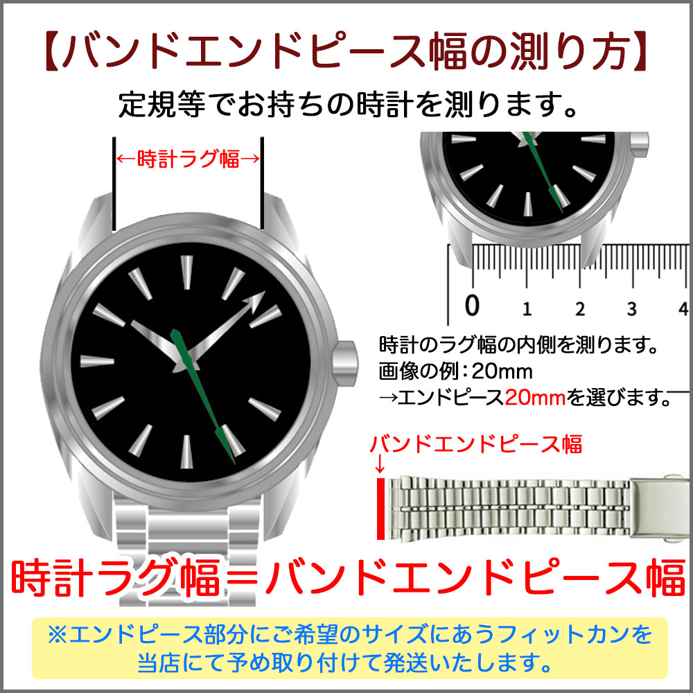 時計 ベルト 腕時計ベルト 時計ベルト 時計バンド 時計 バンド  BAMBI バンビ レディース ステンレススチール 伸縮バンド(バンド調整可) 12mm 13mm 14mm BSE5054S