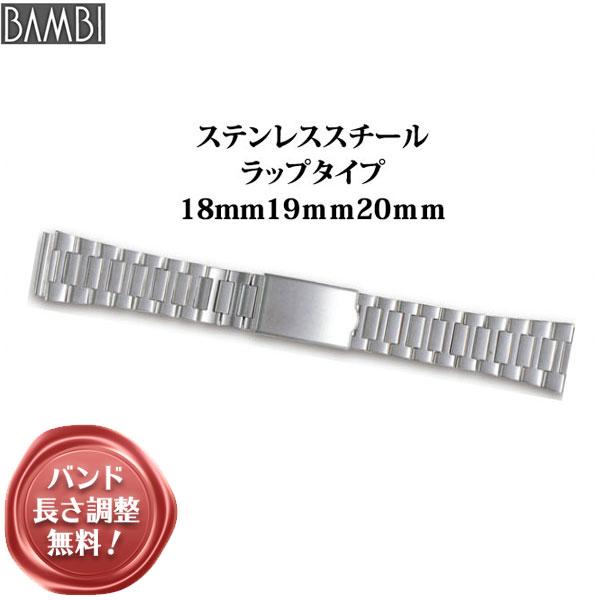 時計 ベルト 腕時計ベルト 時計ベルト 時計バンド 時計 バンド  BAMBI バンビ ステンレススチール ラップタイプ 18mm 19mm 20mm BSB4550S
