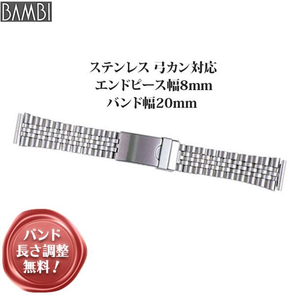 時計 ベルト 腕時計ベルト 時計ベルト 時計バンド 時計 バンド  BAMBI バンビ ステンレススチール 弓環対応(20) 20mm 弓環付 エンドピース 8mm バンド幅 20mm BSB4592S