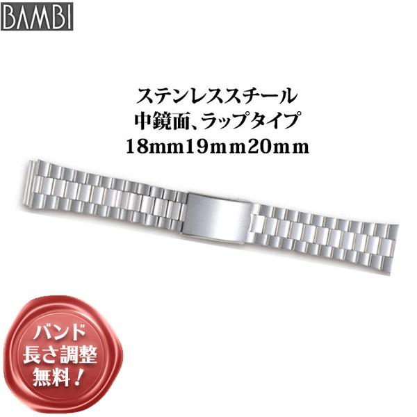 時計 ベルト 腕時計ベルト 時計ベルト 時計バンド 時計 バンド  BAMBI バンビ ステンレススチール ラップタイプ 18mm 19mm 20mm BSB4685S