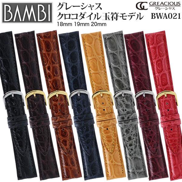 腕時計ベルト 時計ベルト 時計バンド 時計 バンド BAMBI バンビ グレーシャス クロコダイル 玉符モデル 18mm 19mm 20mm BWA021