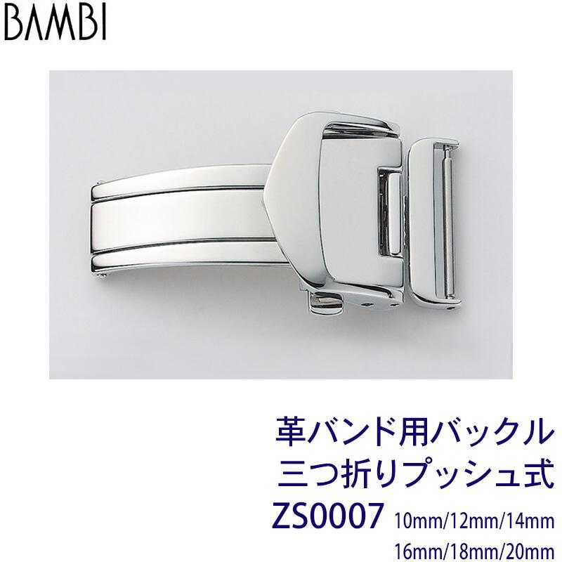 時計 ベルト BAMBI 時計バンド 腕時計ベルト 時計ベルト 時計 バンド バンビ 革バンド バックル 三つ折プッシュ式 10mm 12mm 14mm 16mm 18mm 20mm ZS0007