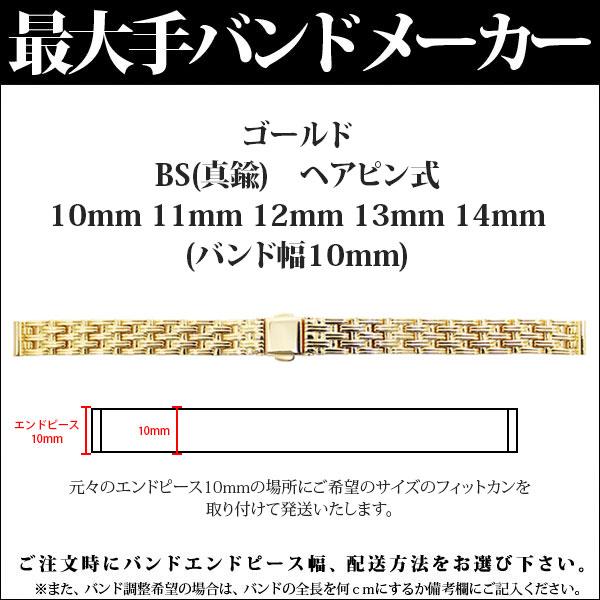 時計 ベルト 腕時計ベルト 時計ベルト 時計バンド 時計 バンド  BAMBI バンビ レディース BS 真鍮 プッシュバックル ゴールド 10mm 11mm 12mm 13mm 14mm OBY5908G