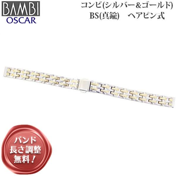 腕時計ベルト 時計ベルト 時計バンド 時計 バンド BAMBI バンビ レディース BS 真鍮 プッシュバックル コンビ 10mm 11mm 12mm 13mm 14mm OBY5908T