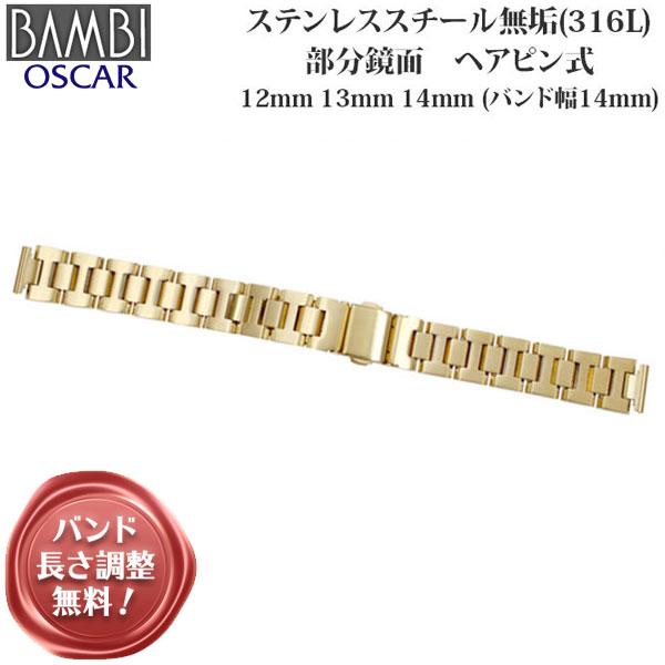 腕時計ベルト 時計ベルト 時計バンド 時計 バンド BAMBI バンビ ステンレススチール無垢(316L) H型ブロック無垢駒タイプ 12mm 13mm 14mm OSB5904G
