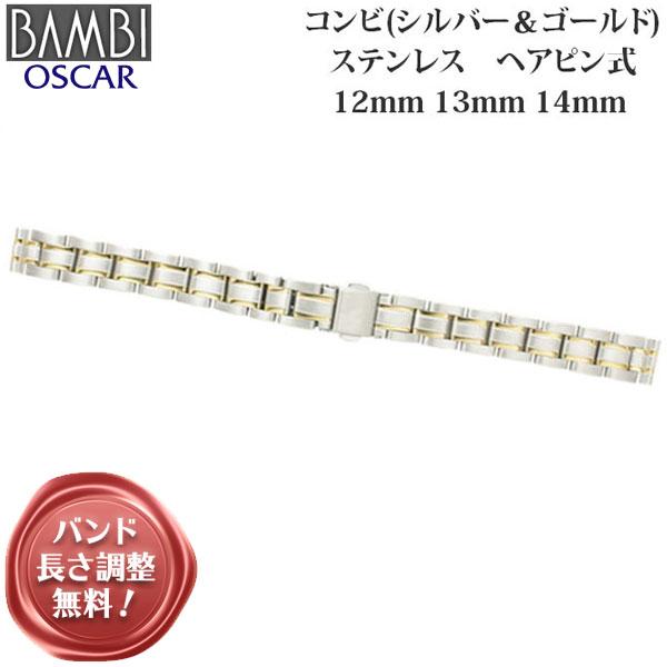 腕時計ベルト 時計ベルト 時計バンド 時計 バンド BAMBI バンビ レディース ステンレス コンビ 12mm 13mm 14mm OSB5907T