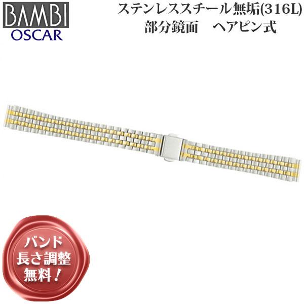 腕時計ベルト 時計ベルト 時計バンド 時計 バンド BAMBI バンビ ステンレススチール ヘアピン式 コンビ 12mm 13mm 14mm OSB5910T