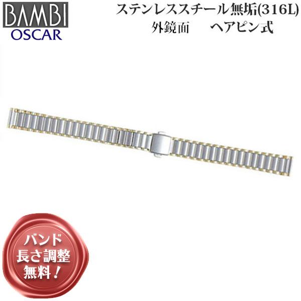 腕時計ベルト 時計ベルト 時計バンド 時計 バンド BAMBI バンビ ステンレススチール ゴールド&シルバー コンビ ヘアピン式 12mm 13mm 14mm OSB5911T