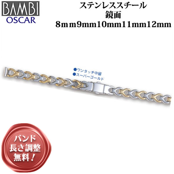 腕時計ベルト 時計ベルト 時計バンド 時計 バンド BAMBI バンビ レディース ステンレススチール 鏡面 8mm 9mm 10mm 11mm 12mm OSY5034T