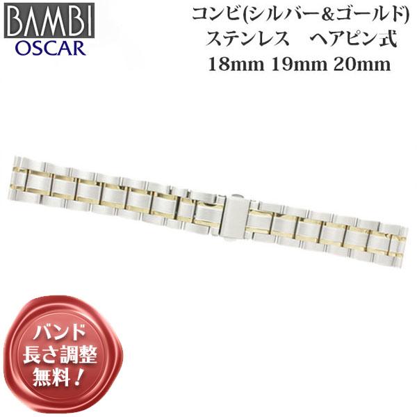 腕時計ベルト 時計ベルト 時計バンド 時計 バンド BAMBI バンビ ステンレス コンビ 18mm 19mm 20mm OSB1226T
