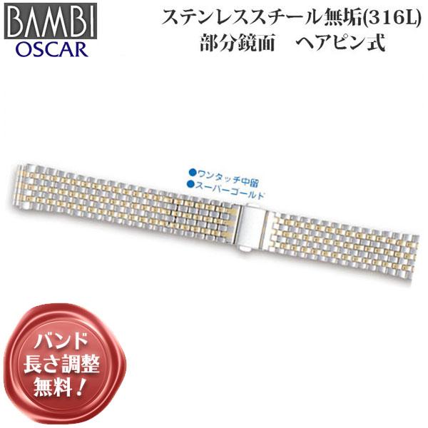時計 ベルト 腕時計ベルト 時計ベルト 時計バンド 時計 バンド  BAMBI バンビ ステンレススチール無垢(316L) ヘアピン式 16mm 17mm 18mm OSB1227T