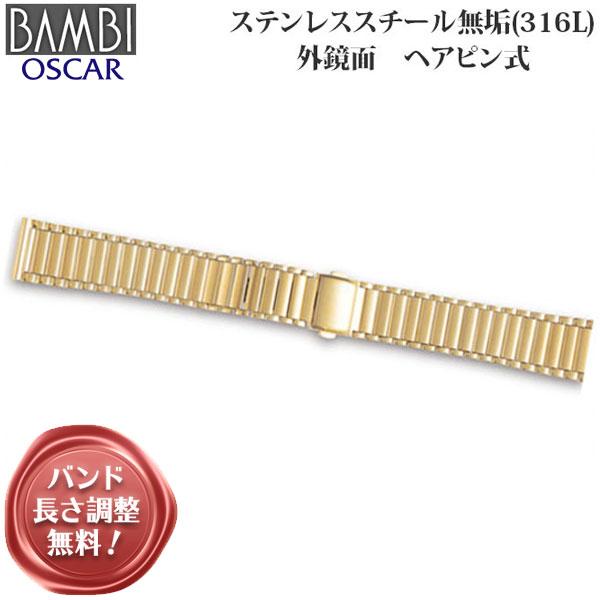 腕時計ベルト 時計ベルト 時計バンド 時計 バンド BAMBI バンビ ステンレススチール ヘアピン式 18mm 19mm 20mm OSB1228G