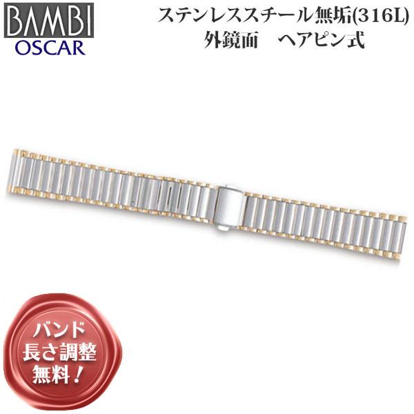腕時計ベルト 時計ベルト 時計バンド 時計 バンド BAMBI バンビ ステンレススチール無垢(316L) ヘアピン式 18mm 19mm 20mm OSB1228T