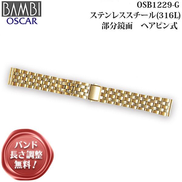 腕時計ベルト 時計ベルト 時計バンド 時計 バンド BAMBI バンビ ステンレススチール(316L) ヘアピン式 18mm 19mm 20mm OSB1229G