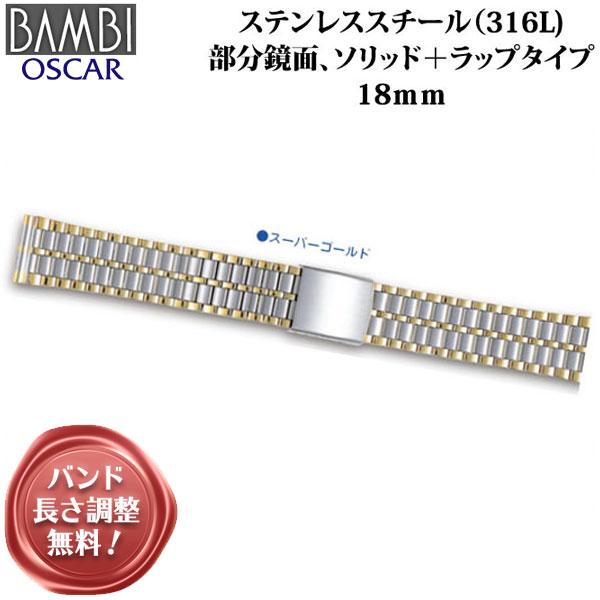 腕時計ベルト 時計ベルト 時計バンド 時計 バンド BAMBI バンビ ステンレススチール ソリッド+ラップタイプ 18mm (19mm 20mm) OSB2004T