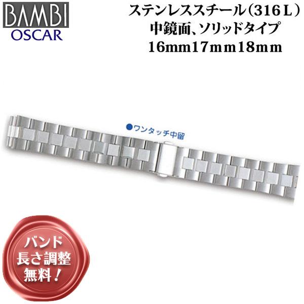 腕時計ベルト 時計ベルト 時計バンド 時計 バンド BAMBI バンビ ステンレススチール 16mm 17mm 18mm OSB4478S