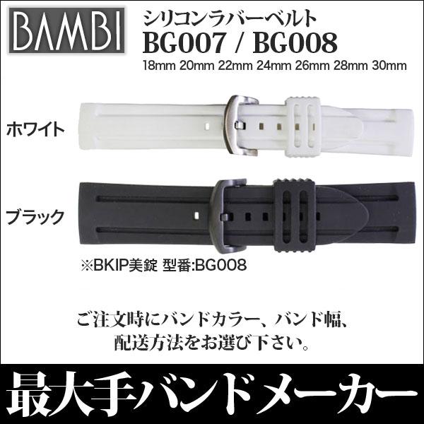 時計 ベルト 腕時計ベルト 時計ベルト 時計バンド 時計 バンド  BAMBI バンビ シリコン ラバー ベルト 18mm 20mm 22mm 24mm 26mm 28mm 30mm BG007&BG008