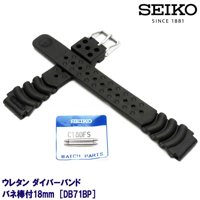 時計 ベルト 腕時計ベルト 時計ベルト 時計バンド 時計 バンド  SEIKO セイコー 時計バンド 時計ベルト ウレタン ダイバーバンド 専用バネ棒2本セット (18mm) DB71BP