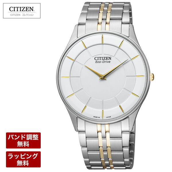 【最大1万円OFFクーポン!20日まで】 シチズン 腕時計 メンズ CITIZEN シチズンコレクション メンズ 腕時計 エコ・ドライブ ソーラー AR3014-56A