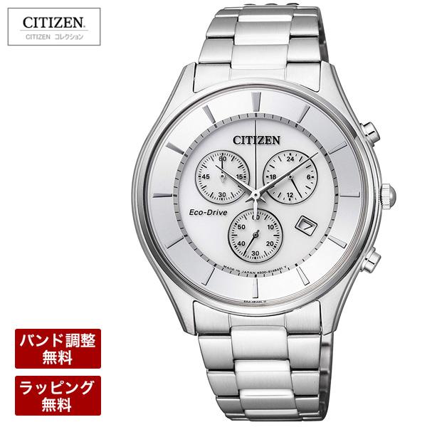 シチズン 腕時計 メンズ CITIZEN シチズンコレクション エコ・ドライブ(電波受信機能なし) 薄型クロノグラフ メンズ 腕時計 AT2360-59A