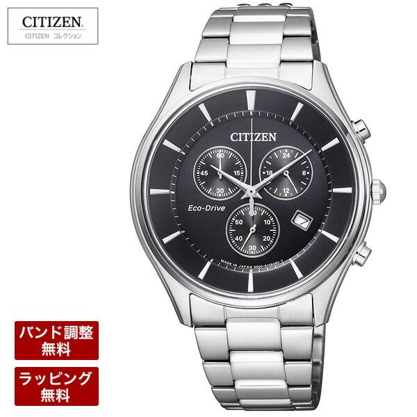 【ポイント5倍!28日2時まで】 シチズン 腕時計 メンズ CITIZEN シチズンコレクション エコ・ドライブ ソーラー(電波受信機能なし) 薄型クロノグラフ メンズ 腕時計 AT2360-59E
