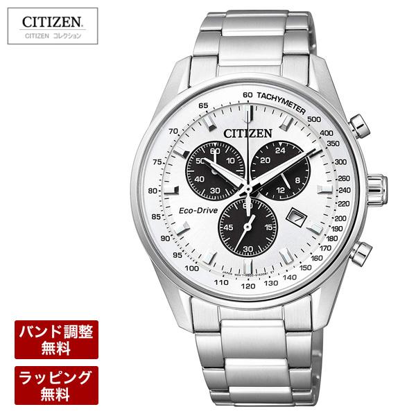 シチズン 腕時計 メンズ CITIZEN シチズンコレクション エコ・ドライブ(電波受信機能なし) クロノグラフ メンズ 腕時計 AT2390-58A