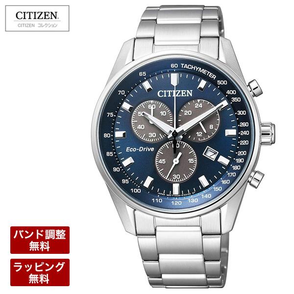 シチズン 腕時計 メンズ CITIZEN シチズンコレクション エコ・ドライブ(電波受信機能なし) クロノグラフ メンズ 腕時計 AT2390-58L
