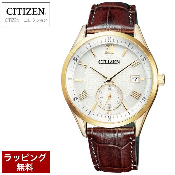 シチズン 腕時計 メンズ CITIZEN シチズンコレクション エコ・ドライブ(電波受信機能なし) スモールセコンド メンズ 腕時計 BV1122-10P