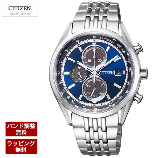 【最大1万円OFFクーポン!20日まで】 シチズン 腕時計 メンズ CITIZEN シチズンコレクション エコ・ドライブ ソーラー(電波受信機能なし) クロノグラフ メンズ 腕時計 CA0450-57L