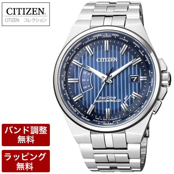 シチズン 腕時計 メンズ CITIZEN シチズンコレクション エコ・ドライブ 電波時計 ワールドタイム ダイレクトフライト メンズ 腕時計 CB0161-82L
