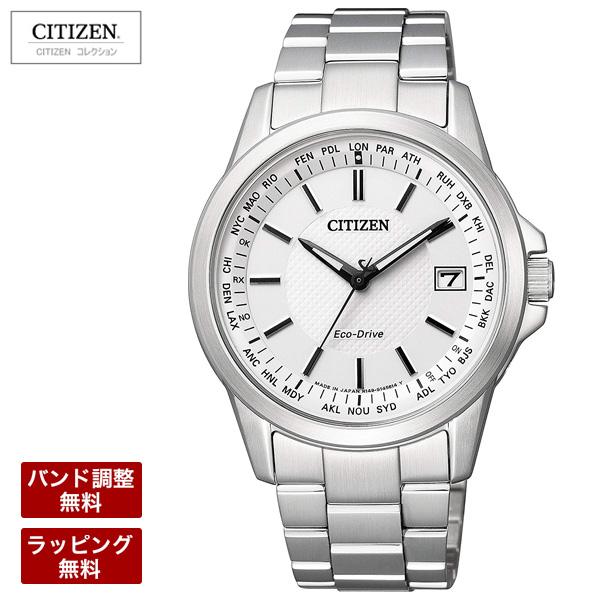 シチズン 腕時計 メンズ CITIZEN シチズンコレクション エコ・ドライブ 電波時計 ワールドタイム ダイレクトフライト メンズ 腕時計 CB1090-59A