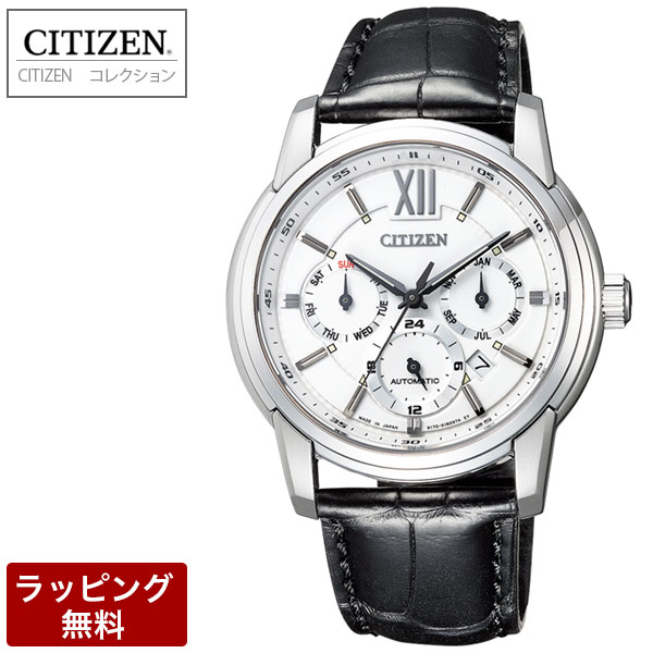 シチズン 腕時計 メンズ CITIZEN シチズンコレクション オートマティック 自動巻 手巻き メンズ 腕時計 NB2000-19A