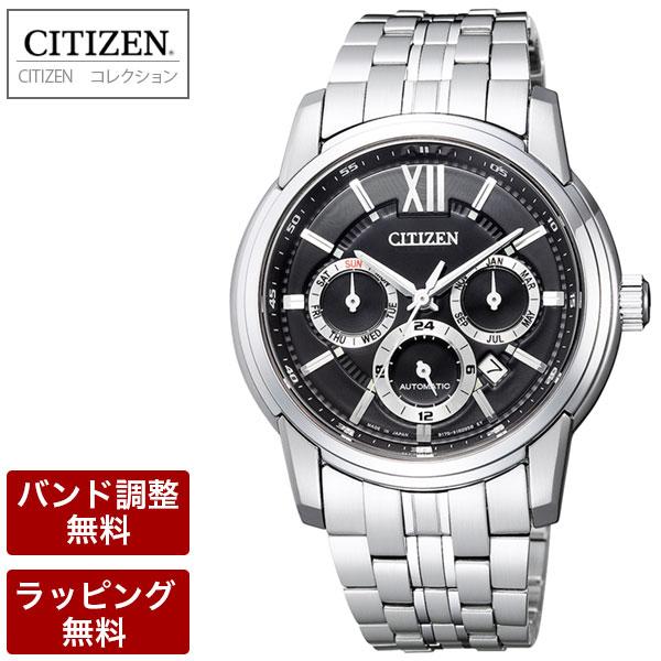 シチズン 腕時計 メンズ CITIZEN シチズンコレクション オートマティック 自動巻 手巻き メンズ 腕時計 NB2000-86E
